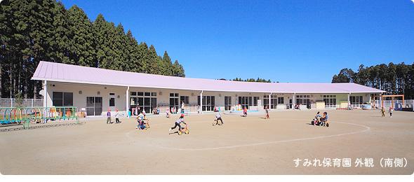 すみれ保育園 外観(南側)