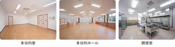 多目的室、多目的ホール、調理室